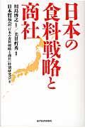 日本の食料戦略と商社の本