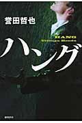 ハングの本