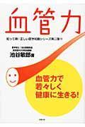 血管力の本