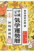気学運勢暦 平成22年版の本