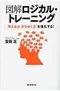 図解ロジカル・トレーニングの本