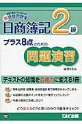 プラス8点のための問題演習日商簿記2級の本