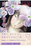 恋愛今昔物語の本