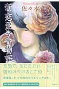 新恋愛今昔物語の本