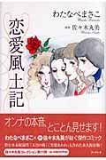 恋愛風土記の本