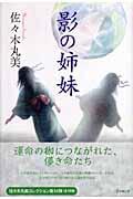 影の姉妹の本