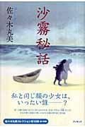 沙霧秘話の本