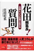花田編集長!質問です。の本