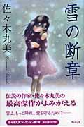 雪の断章の本