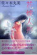 花嫁人形の本