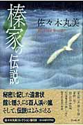 榛家の伝説の本