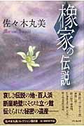 橡家の伝説の本