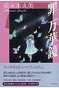 罪・万華鏡の本