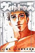 ヴィルトゥス 5の本