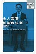 法人営業利益の法則の本