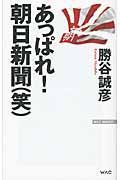 あっぱれ!朝日新聞(笑)の本