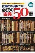 図解仕事力が身につく必読の「古典」50冊の本
