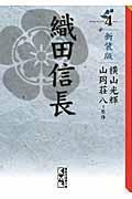 新装版 織田信長 4の本