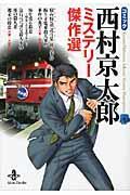 コミック西村京太郎ミステリー傑作選の本