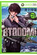 BTOOOM! 01の本