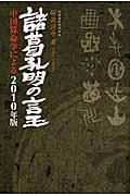 諸葛孔明の言玉 2010年版の本
