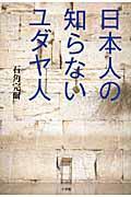 日本人の知らないユダヤ人の本