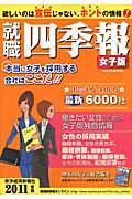 就職四季報 女子版 2011年版の本