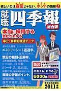 就職四季報 2011年版の本