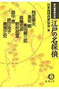 江戸の名探偵の本