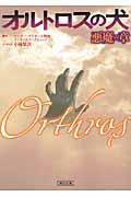 オルトロスの犬 悪魔の章の本