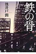 鉄の骨の本