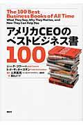 アメリカCEOのベストビジネス書100の本