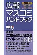 PR手帳 2010の本