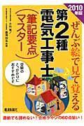 ぜんぶ絵で見て覚える第2種電気工事士(筆記要点マスター) 2010年版の本
