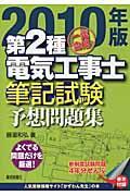 一発合格第2種電気工事士筆記試験予想問題集 2010年版の本