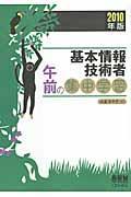 基本情報技術者午前の集中学習 2010年版の本