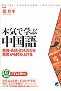 本気で学ぶ中国語の本