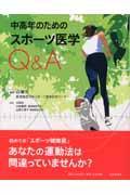 中高年のためのスポーツ医学Q&Aの本