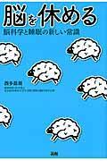 脳を休めるの本