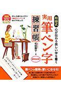 和田式実用筆ペン字練習帳の本