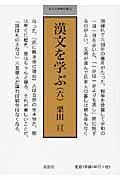 漢文を学ぶ 6の本