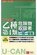 UーCANの乙種第4類危険物取扱者これだけ!一問一答集の本