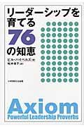 リーダーシップを育てる76の知恵の本