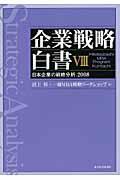 企業戦略白書 8の本