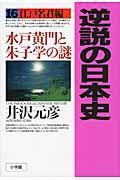 逆説の日本史 16(江戸名君編)の本