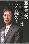 藤巻健史の「金融情報」はこう読め!の本