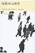 性格の心理学の本