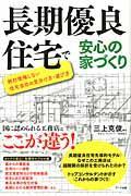 長期優良住宅で安心の家づくりの本