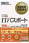ITパスポート 2010年度版の本