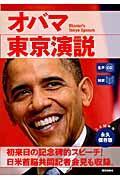 オバマ東京演説の本
